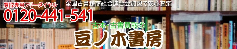 千葉県の古本買取なら豆ノ木書房